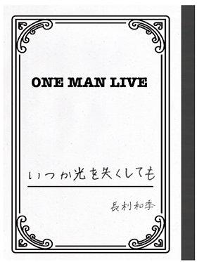 1st ONE MAN LIVE「いつか光を失くしても」DVD