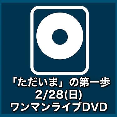 2/28 ONE MAN LIVE 「ただいま」の第一歩 DVD
