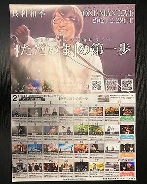 2月限定オリジナルポスター【A2版】