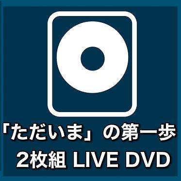 「ただいま」の第一歩 ダイジェストLIVE DVD
