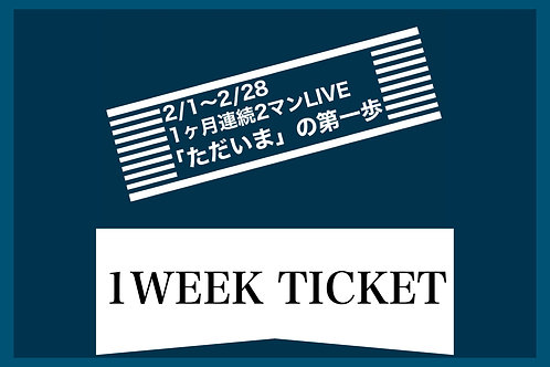 1WEEK TICKET