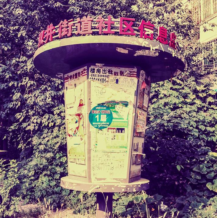 square beijing #13