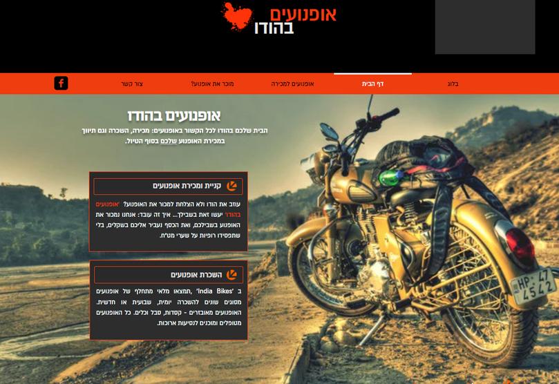אופנועים בהודו