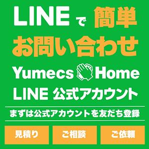 YH_LINEボタン.png