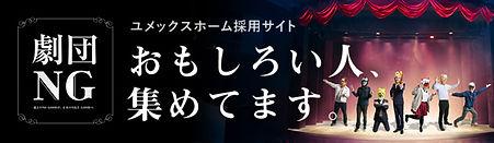 recruit_banner.jpg