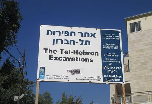 Hebron3.jpg