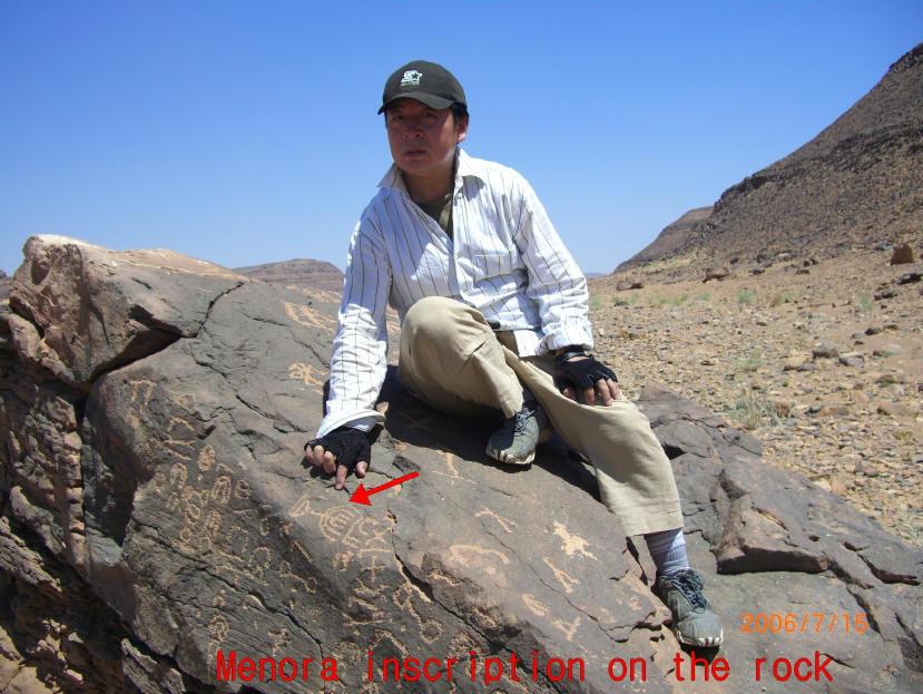 Menora inscription on the rock.jpg