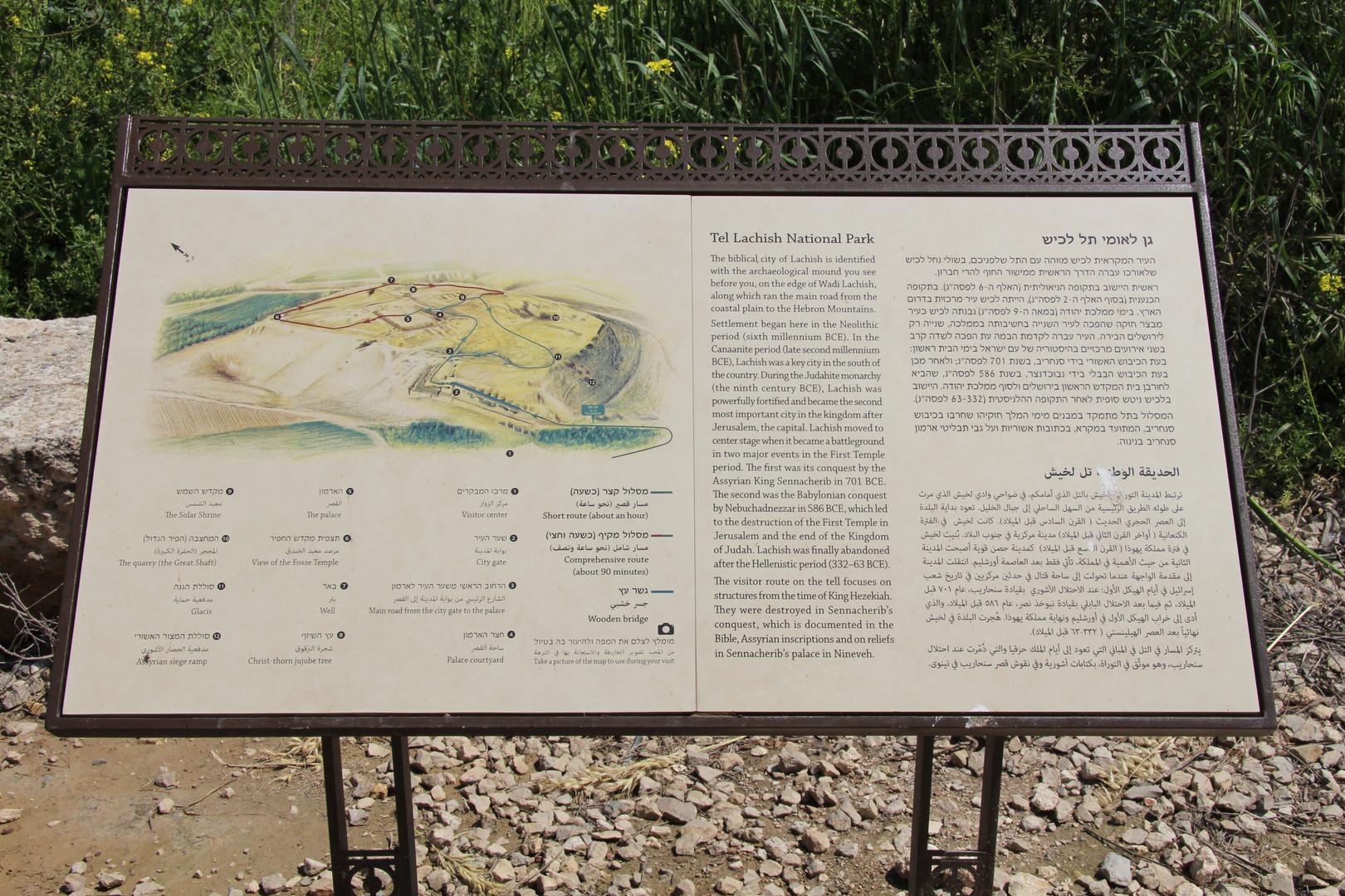 Lachish4.jpg
