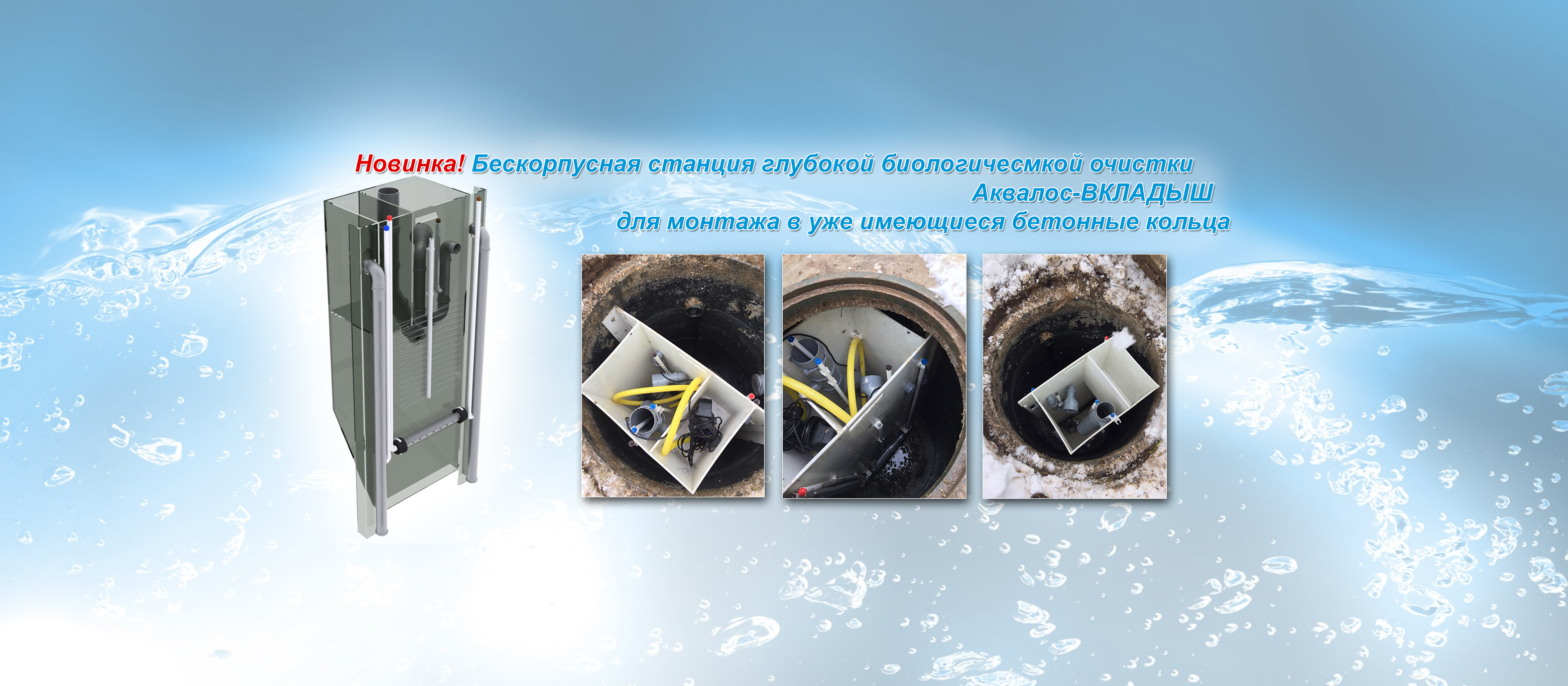 вкладыш установка аквалос
