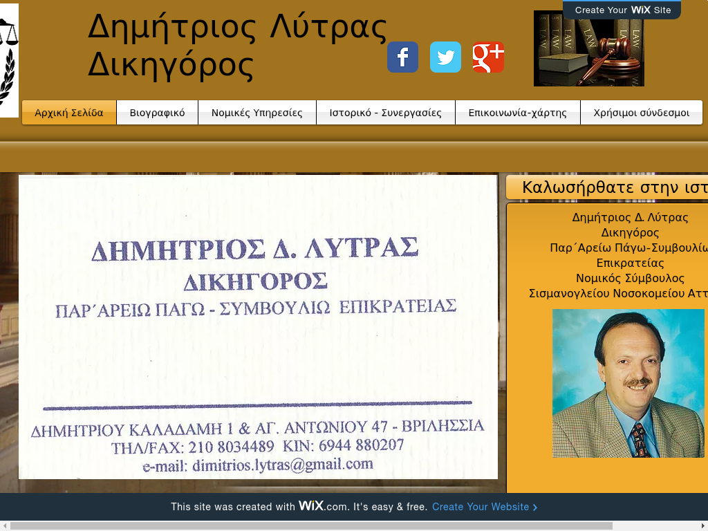 Dimitrios Lytras
