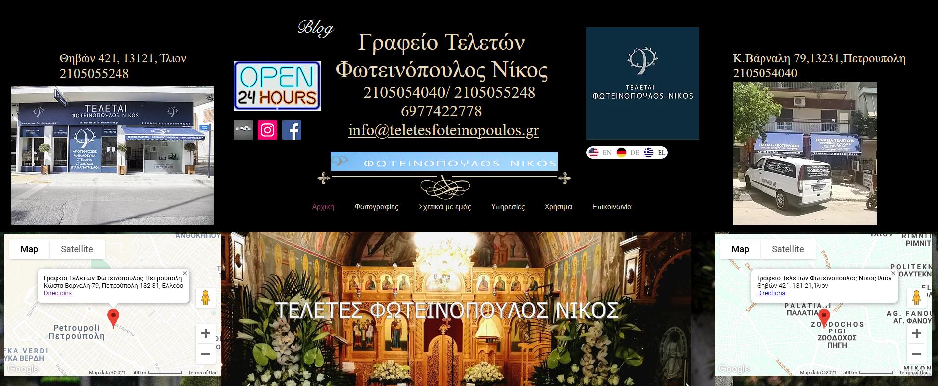 blog fotinopoulos
