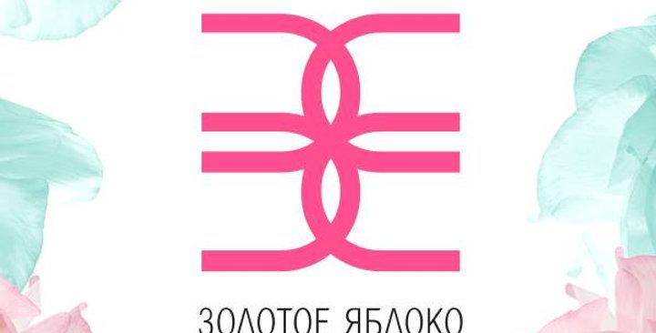Подарочный сертификат Золотое Яблоко