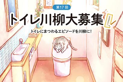 ◇ TOTOトイレ川柳、大募集! ◇