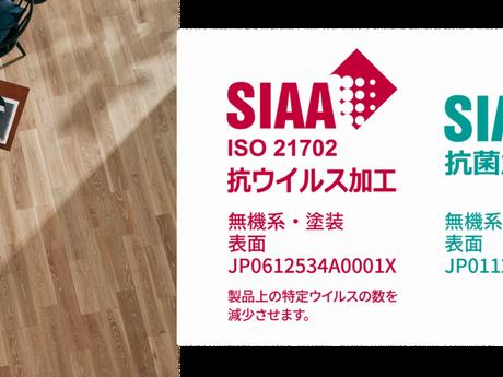 2021.1.21 フローリング日本初、「SIAA抗菌マーク」