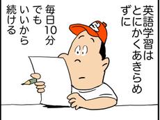 ぼくの英語学習方法