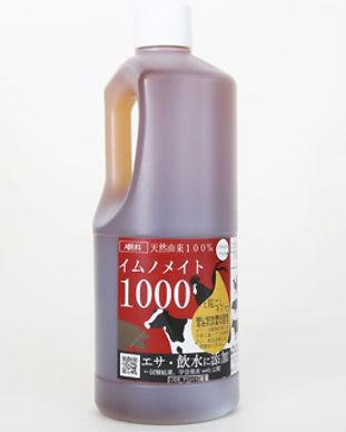 イムノメイト1000 1L.jpg