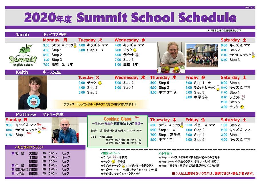 Schedule2020-1.jpg