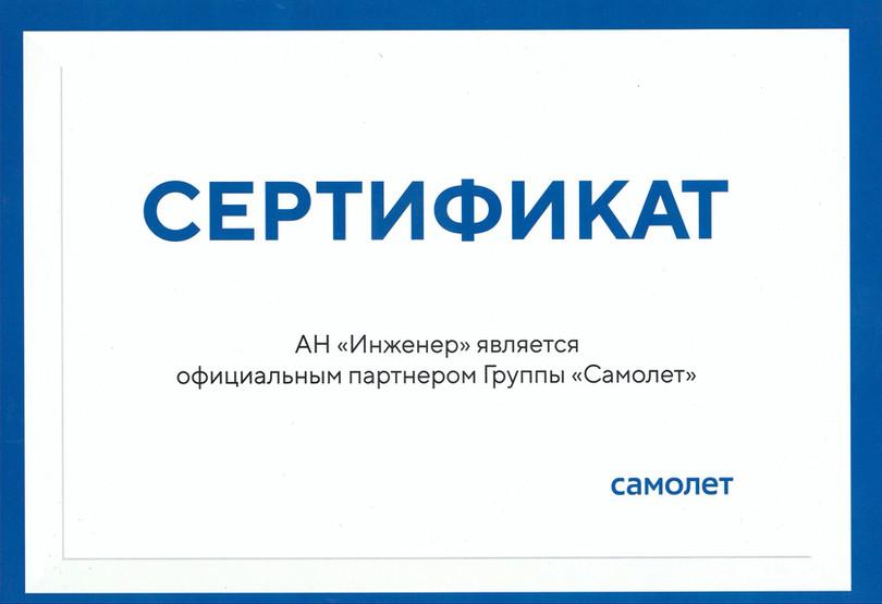 Сертификат Самолет.jpg