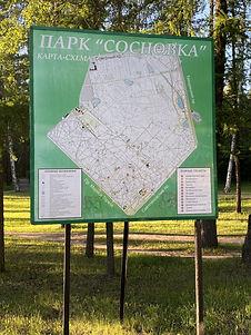 Парк Сосновка в Выборгском районе Санкт-