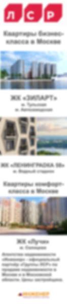 Баннер ЛСР Москва.jpg