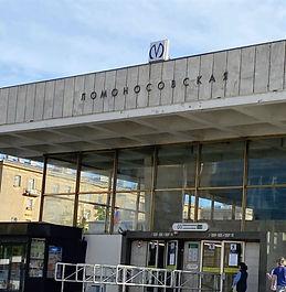 метро Ломоносовская в Невском районе