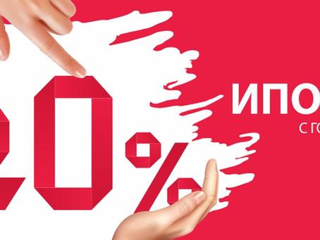 Ипотека 6 процентов на квартиры ЛСР