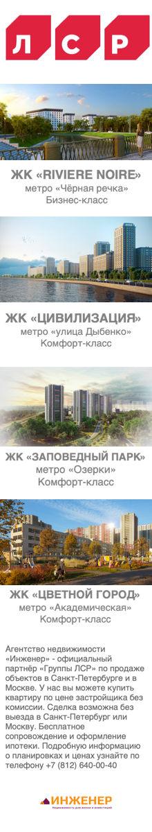 Квартиры ЛСР в Санкт-Петербурге.jpg