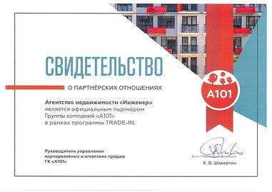 сертификат А101 Инженер.jpg
