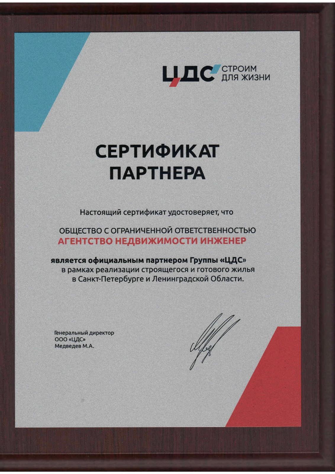 2699a24f7bac1 ЛСР .jpg · ЛСР Москва.jpg · Серитификат ЛСР Екатеринбург.png · ЦДС.jpg