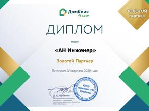 """АН """"Инженер"""" - """"Золотой партнёр"""" Сбербанка"""