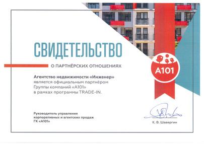 Сертификат А101.jpg