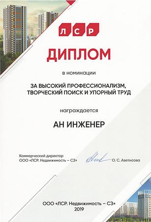 Диплом ЛСР 2019.png