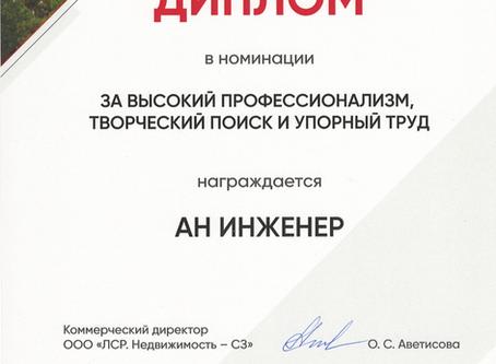 Представительство ЛСР в Челябинске
