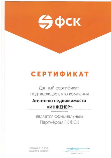 Сертификат ФСК.jpg