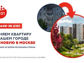 Поможем поменять старую квартиру в Челябинске на новую в Москве