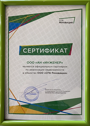 Сертификат СПБ Реновация.HEIC
