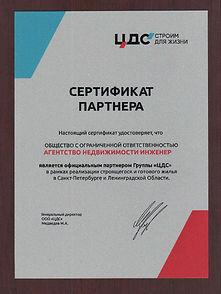 Сертификат партнера от ЦДС.jpg