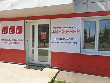 Офис АН Инженер в Сыктывкаре