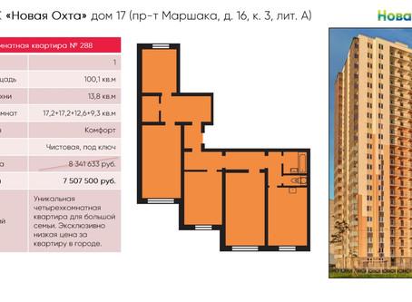 17 квартир от ЛСР по специальной цене в апреле
