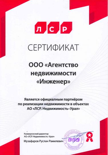 Серитификат ЛСР Екатеринбург.png