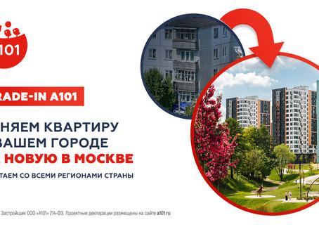 Меняем квартиру в Санкт-Петербурге на новую в Москве