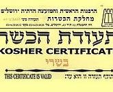 מועצה דתית ראש העין - עדכוני כשרות מאתר הרבנות