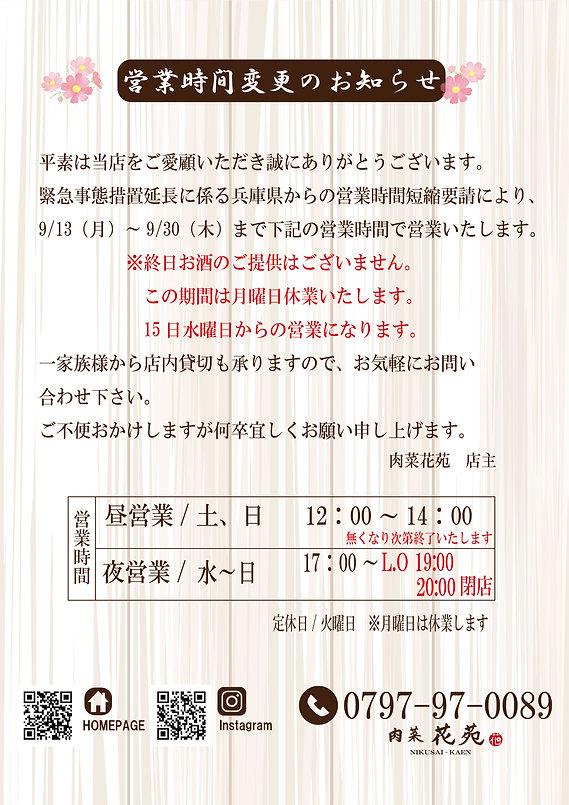 9月定休日_edited.jpg