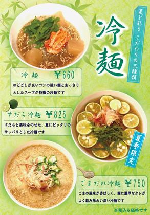 冷麺1_edited.jpg