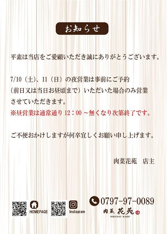 おしらせ_edited.jpg