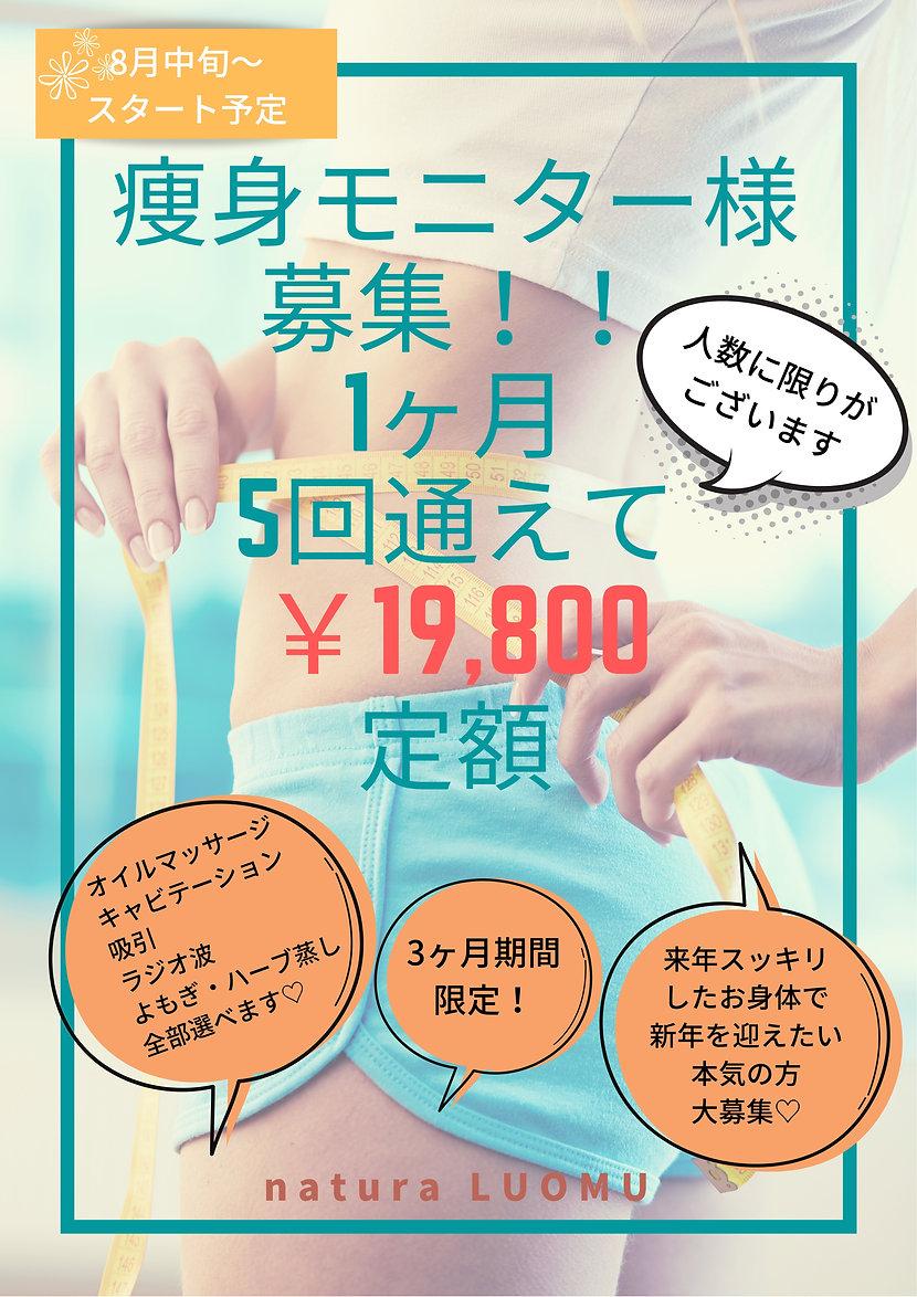 期間限定 3ヶ月 痩身 定額 (1).jpg