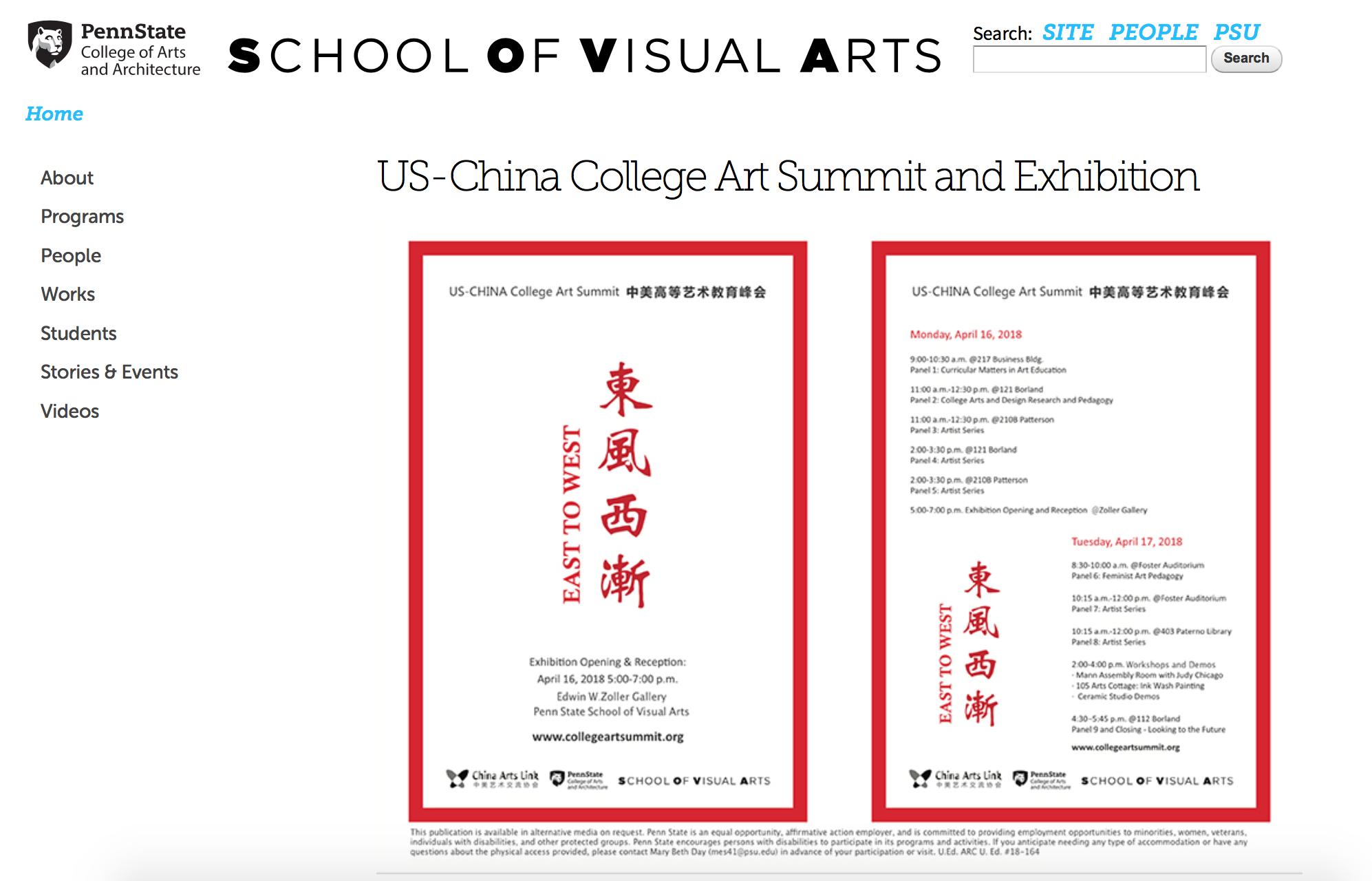 宾州州立视觉艺术学院