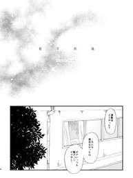 彼岸西風_004.jpg