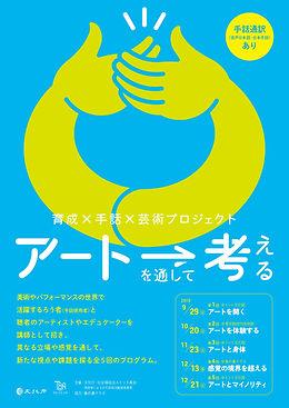 アート講座チラシ完成版_page-0001.jpg