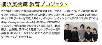 講師 横浜美術館教育プロジェクト。 2012年から始動した横浜美術館教育普及グループのチームのひとつ。主に鑑賞教育とボ ランティア育成、学校との連携などの活動を担う。ヨコハマトリエンナーレ2020では約60人のガイドサポーターを育成、「ガイドサポーターによるオンラインガイド ココがみどころ!」を実施中。今回は教育プロジェクト(端山聡子、北川 裕介、古藤陽、関淳一)と鑑賞ファシリテーター(齊藤佳代)によるチームで「ろう者のための美術鑑賞ワークショップ」を担当する。